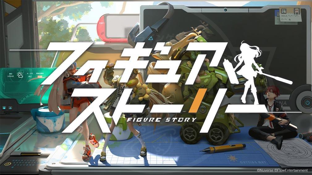 フィギュアストーリー(ギアスト) フッターイメージ
