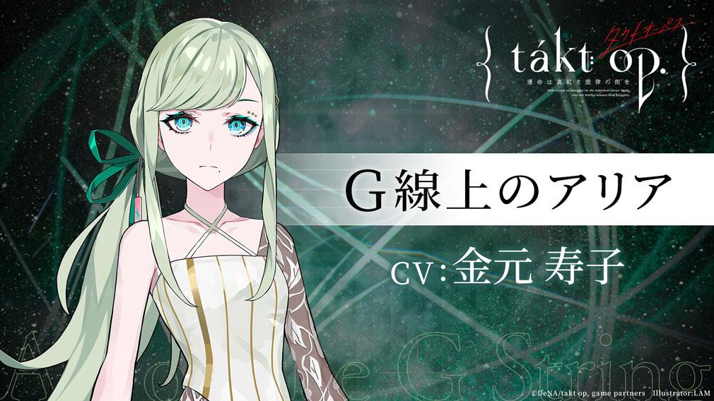 takt op.運命は真紅き旋律の街を(タクトオーパス) キャラクター『G線上のアリア』紹介イメージ