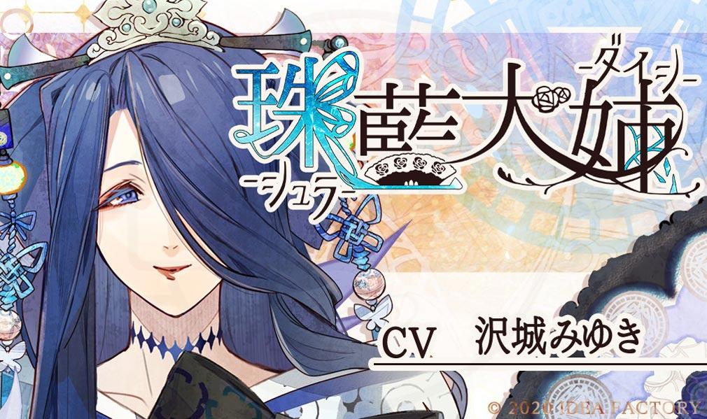 オランピアソワレ(オラソワ) キャラクター『珠藍大姉(シュラダイシ)』紹介イメージ