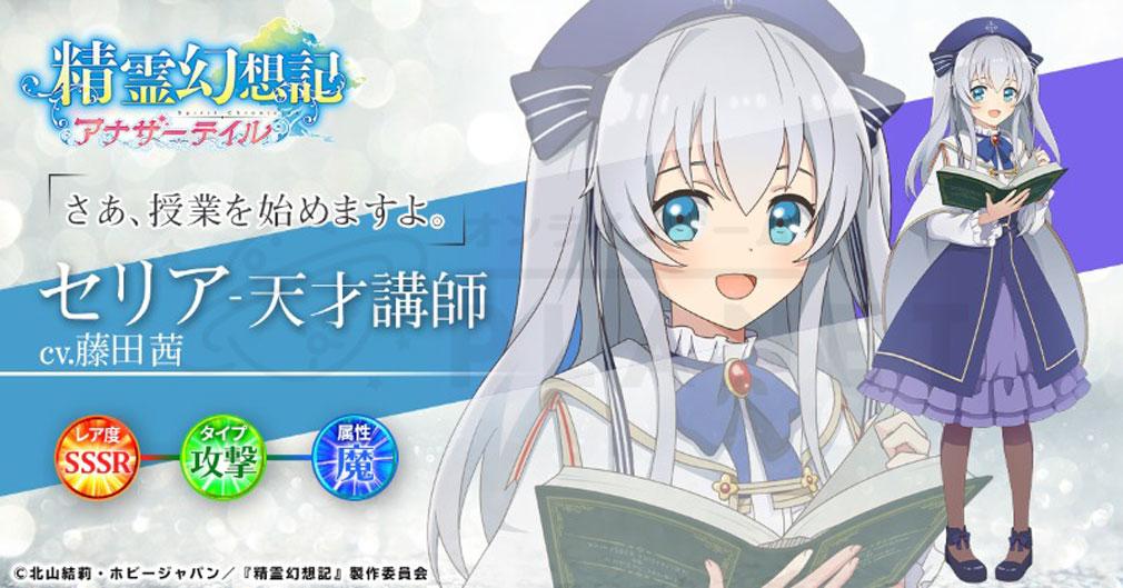 精霊幻想記アナザーテイル(アナテイ) キャラクター『セリア』紹介イメージ