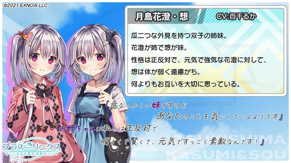 プラスリンクス キミと繋がる想い(プラリン) キャラクター『月島 花澄・想』紹介イメージ