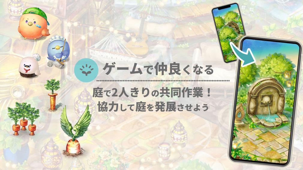 恋庭(Koiniwa) ゲームで仲良くなれるシステム紹介イメージ