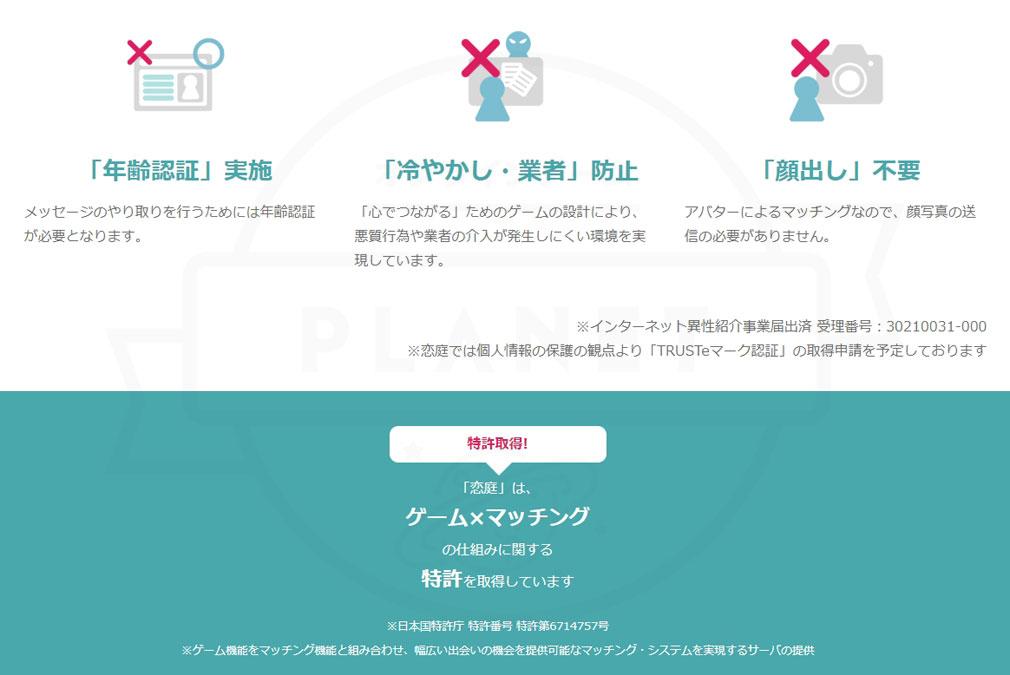 恋庭(Koiniwa) 不安な方も安心設計の紹介イメージ