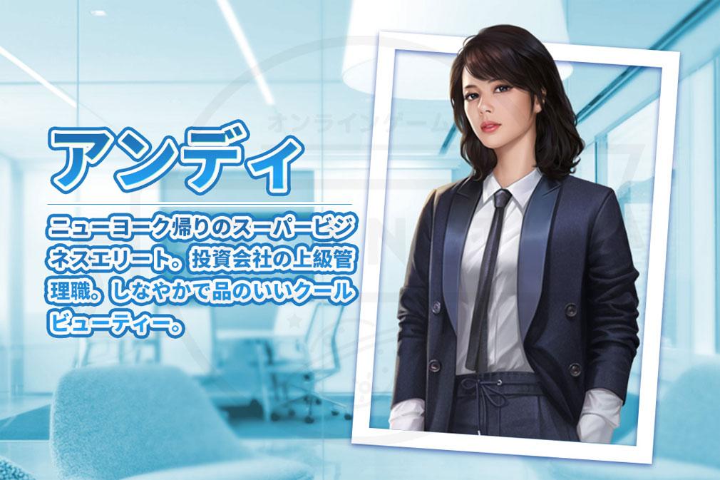 社長!ご決断を~己の金融帝国を創ろう 美女キャラクター『アンディ』紹介イメージ
