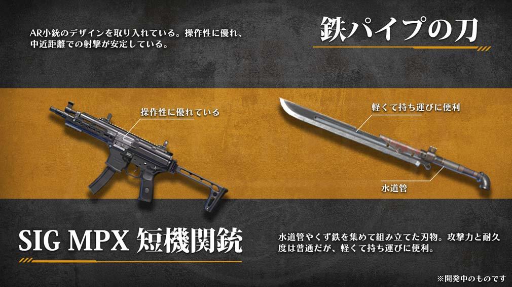 UNDAWN(アンドーン) 武器『SIG MPX 短機関銃』と『鉄パイプの刀』紹介イメージ