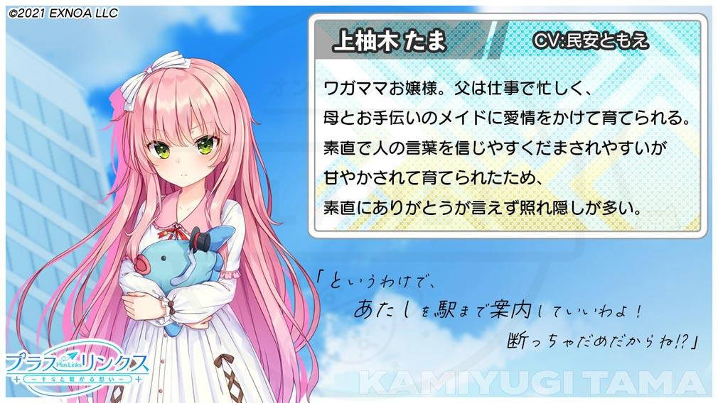 プラスリンクス キミと繋がる想い(プラリン) キャラクター『上柚木 たま』紹介イメージ