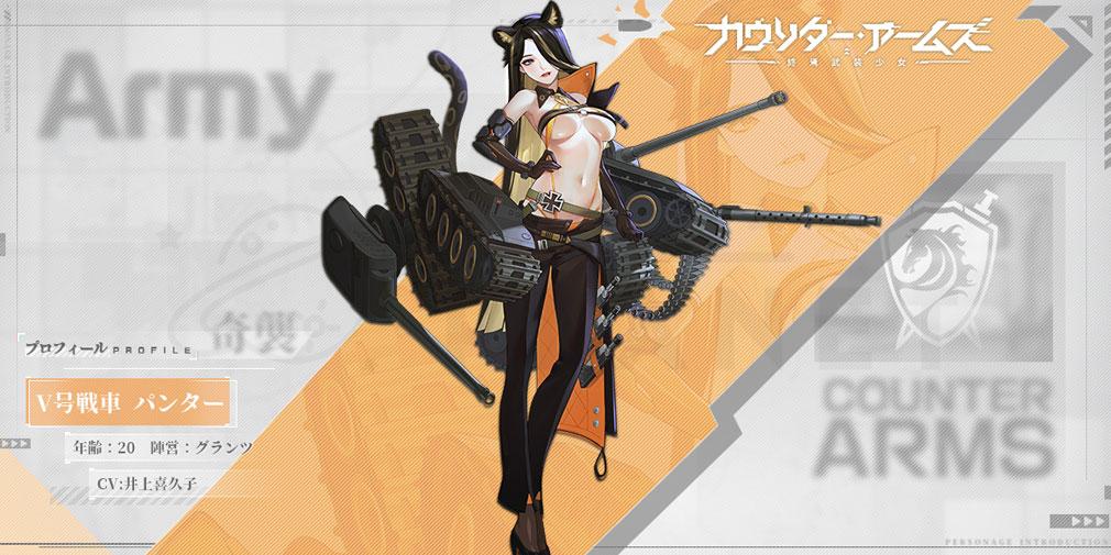 カウンターアームズ 終焉武装少女(カタアム) キャラクター『V号戦車 パンター』紹介イメージ