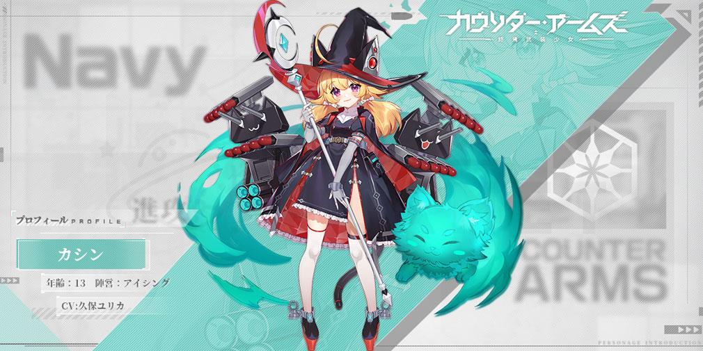 カウンターアームズ 終焉武装少女(カタアム) キャラクター『カシン』紹介イメージ