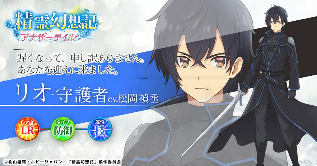 精霊幻想記アナザーテイル(アナテイ) キャラクター『リオ』紹介イメージ