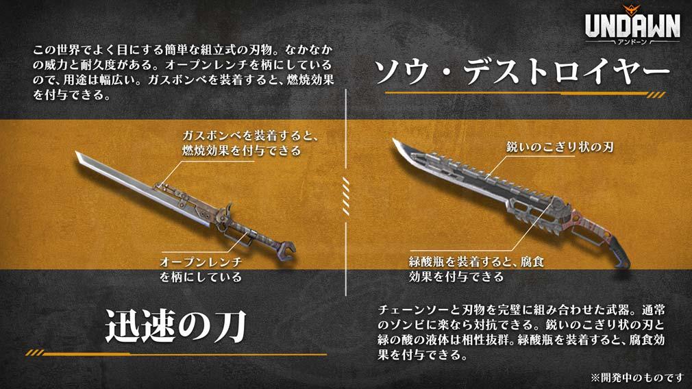 UNDAWN(アンドーン) 武器『迅速の刀』と『ソウ・デストロイヤー』紹介イメージ