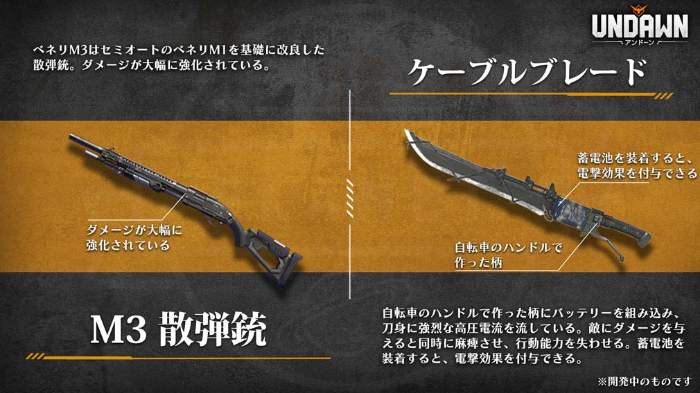 UNDAWN(アンドーン) 武器『M3散弾銃』と『ケーブルブレード』紹介イメージ