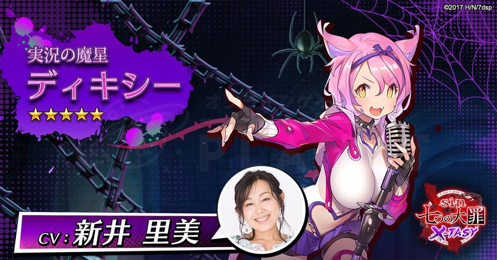 sin 七つの大罪XTASY オリジナルキャラクター『ディキシー』紹介イメージ