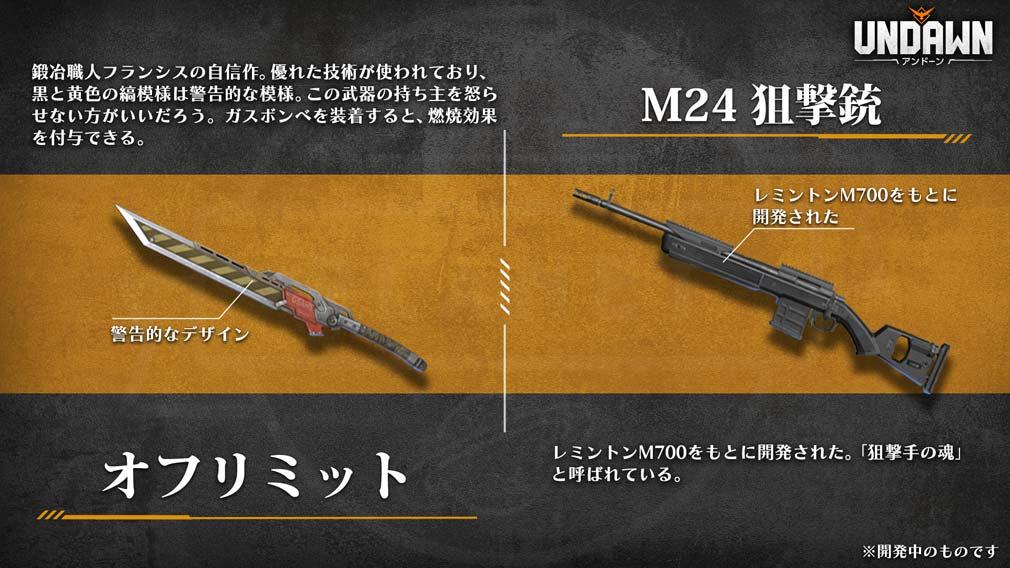 UNDAWN(アンドーン) 武器『オフリミット』と『M24 狙撃銃』紹介イメージ