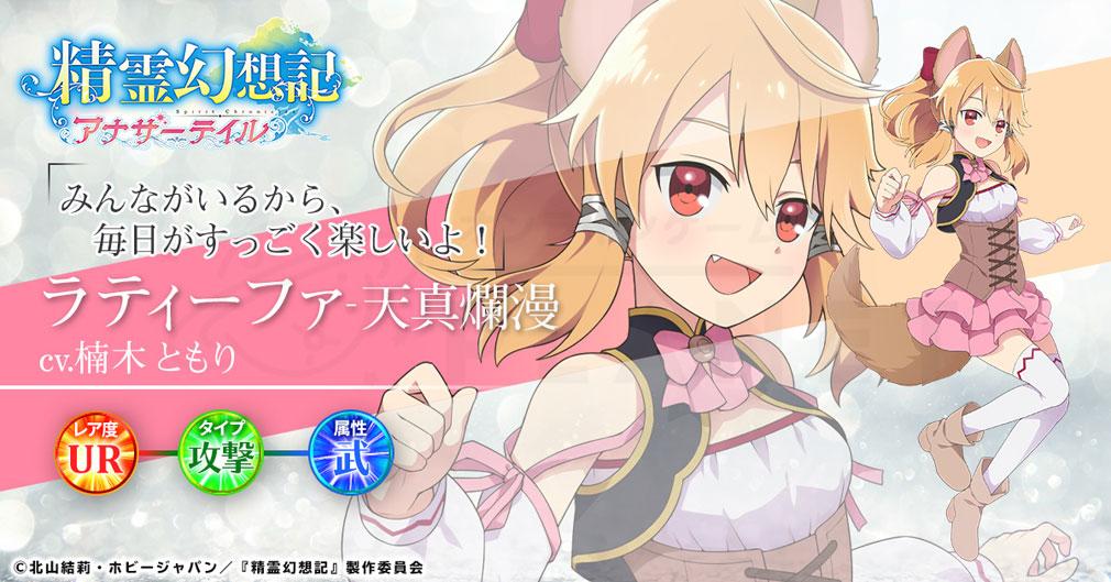 精霊幻想記アナザーテイル(アナテイ) キャラクター『ラティーファ』紹介イメージ
