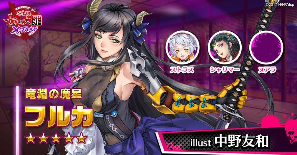 sin 七つの大罪XTASY オリジナルキャラクター『フルカ』紹介イメージ