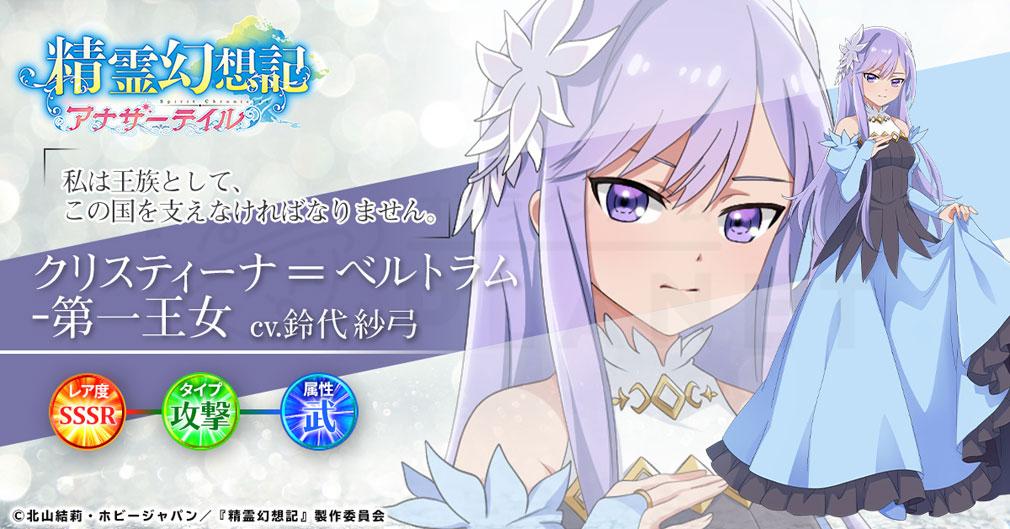 精霊幻想記アナザーテイル(アナテイ) キャラクター『クリスティーナ』紹介イメージ