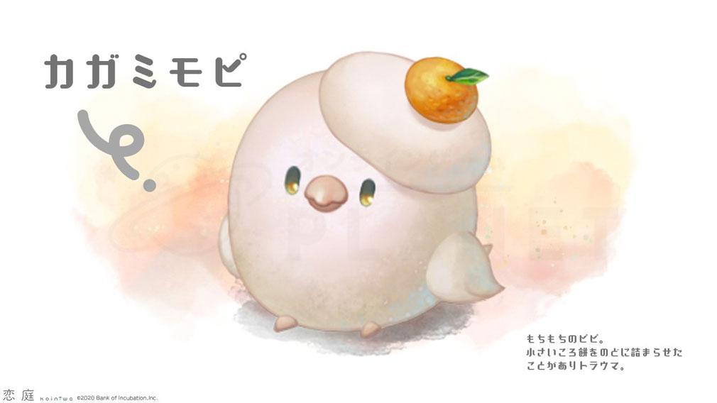 恋庭(Koiniwa) 『カガミモピ』紹介イメージ