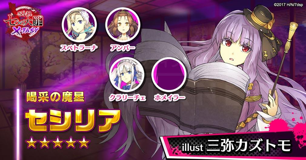 sin 七つの大罪XTASY オリジナルキャラクター『セシリア』紹介イメージ