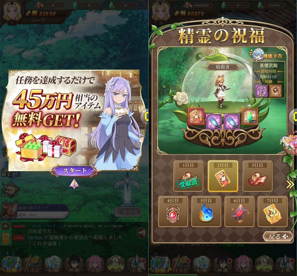 精霊幻想記アナザーテイル(アナテイ) お得なキャンペーンスクリーンショット