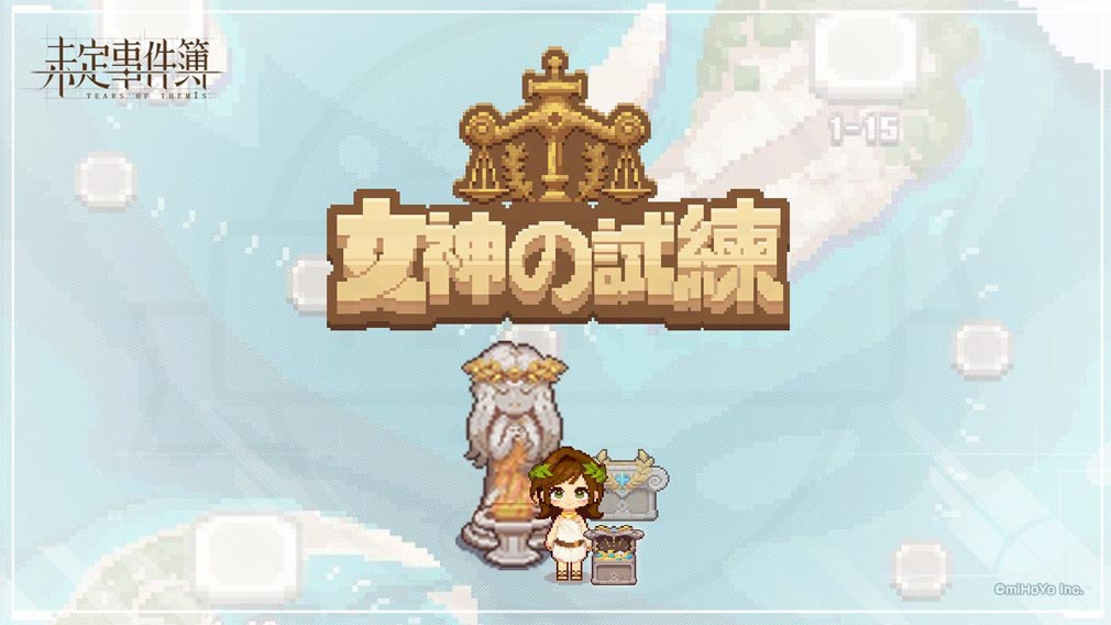 未定事件簿 Tears of Themis ミニゲーム『女神の試練』紹介イメージ