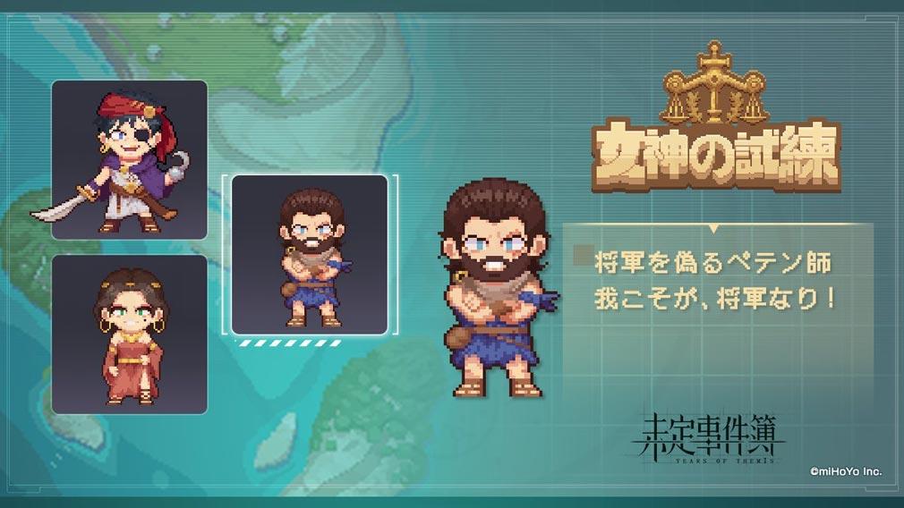 未定事件簿 Tears of Themis ミニゲーム『女神の試練』登場キャラクター紹介イメージ