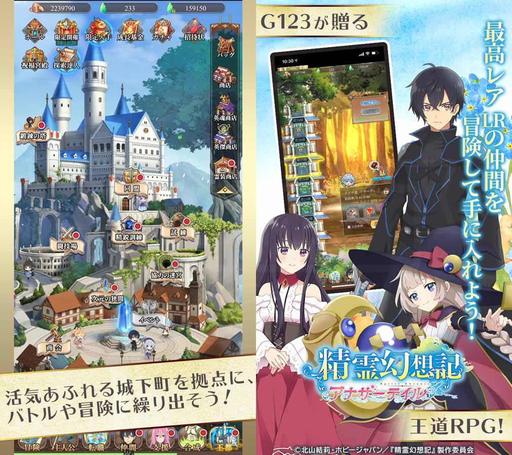 精霊幻想記アナザーテイル(アナテイ) 『城下町』、『鍛錬の塔』紹介イメージ