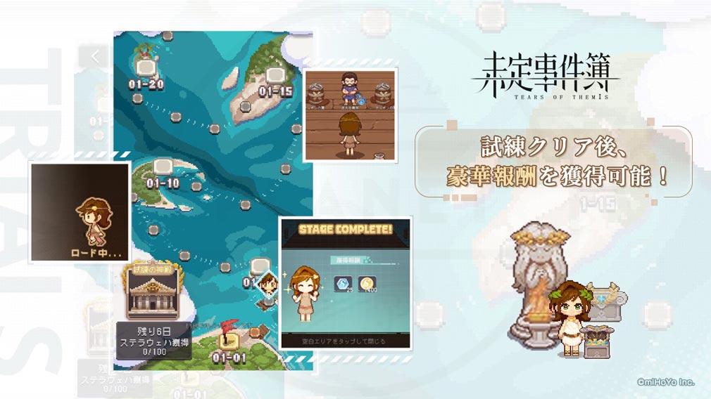 未定事件簿 Tears of Themis ミニゲーム『女神の試練』報酬紹介イメージ