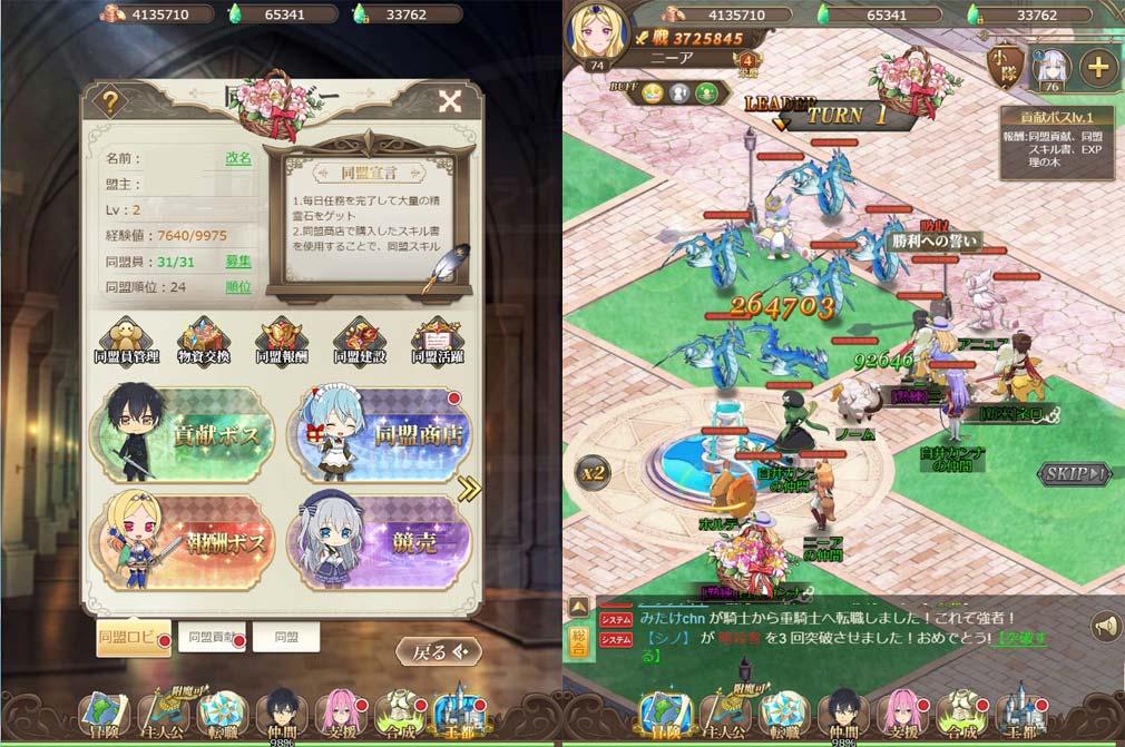 精霊幻想記アナザーテイル(アナテイ) 『同盟』スクリーンショット