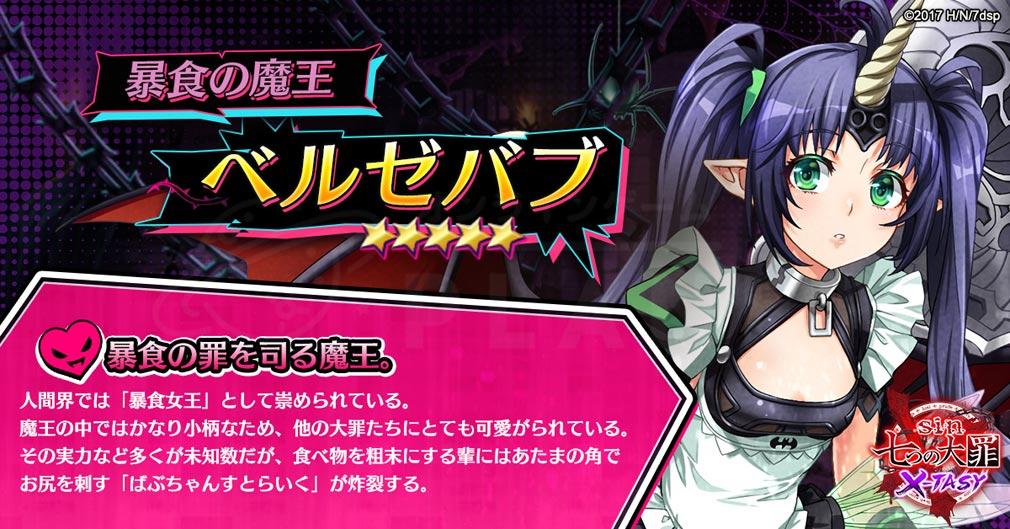 sin 七つの大罪XTASY キャラクター『ベルゼバブ』紹介イメージ