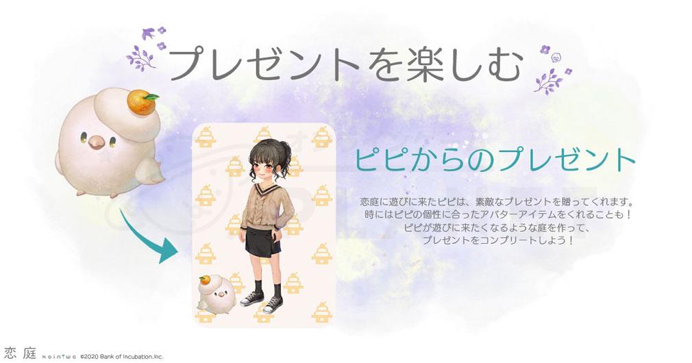 恋庭(Koiniwa) 『ピピ』からのプレゼント紹介イメージ