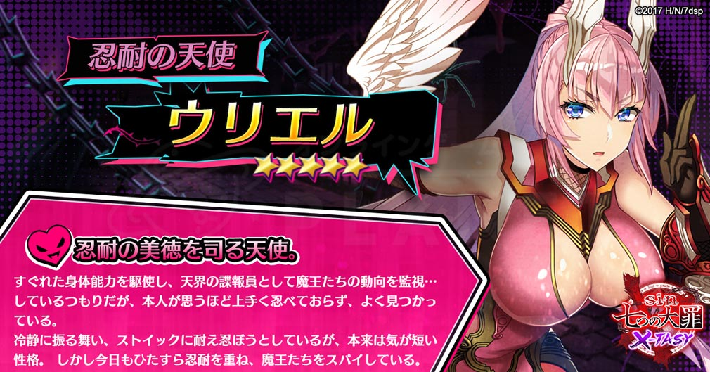 sin 七つの大罪XTASY キャラクター『ウリエル』紹介イメージ