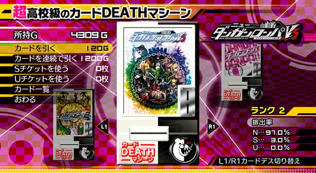 ニューダンガンロンパV3 みんなのコロシアイ新学期 Anniversary Edition 『カード DEATH マシーン』スクリーンショット