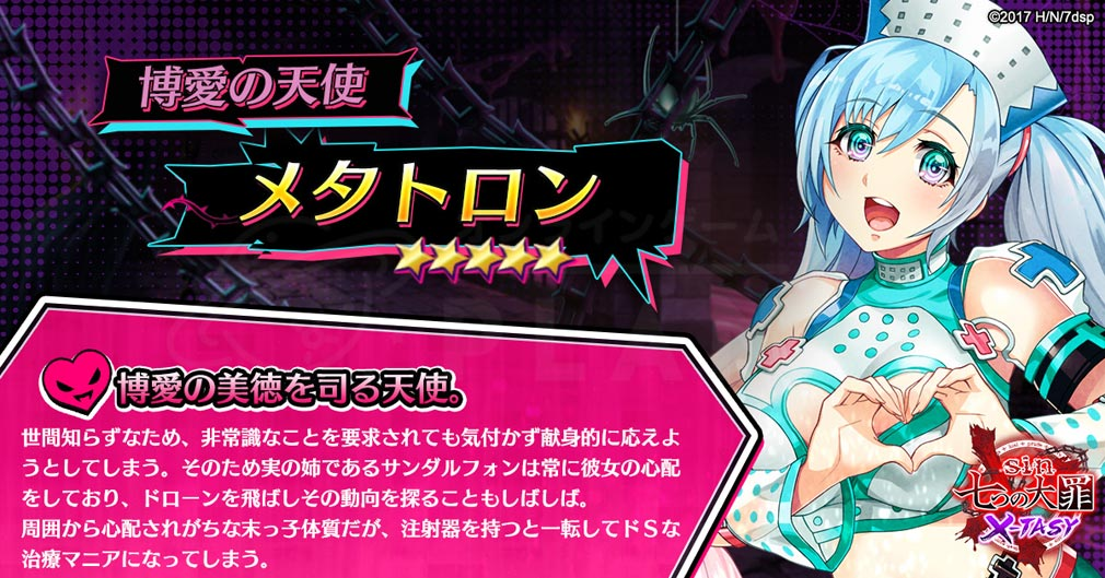 sin 七つの大罪XTASY キャラクター『メタトロン』紹介イメージ