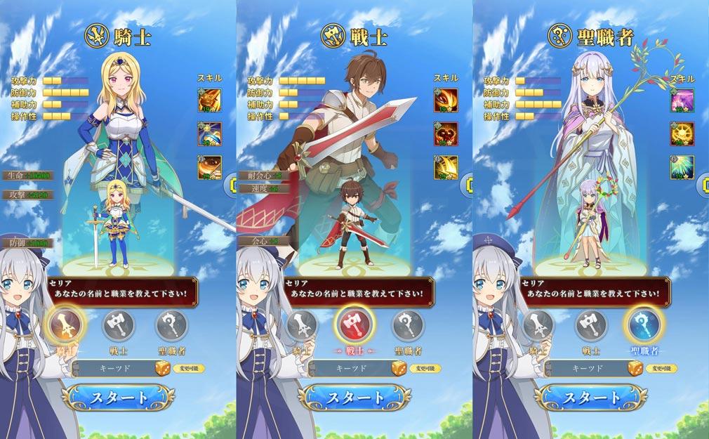 精霊幻想記アナザーテイル(アナテイ) オリジナルキャラクター3体『騎士』『戦士』『聖職者』スクリーンショット