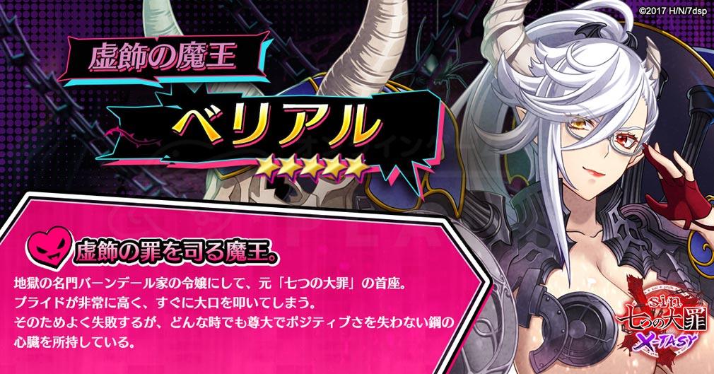 sin 七つの大罪XTASY キャラクター『ベリアル』紹介イメージ