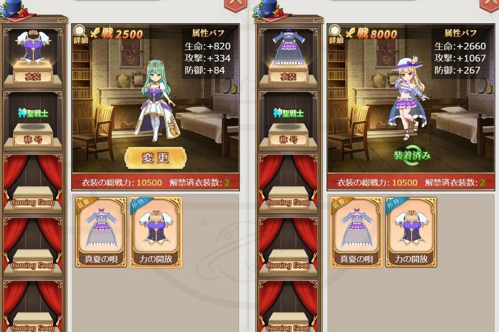 精霊幻想記アナザーテイル(アナテイ) 『衣装』スクリーンショット