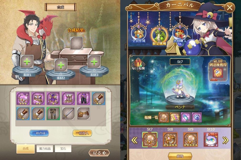 精霊幻想記アナザーテイル(アナテイ) 『合成』、Bランク装備が獲得できる『限定イベント』スクリーンショット