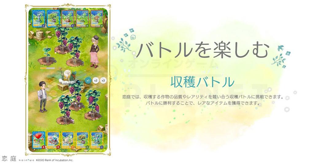 恋庭(Koiniwa) 『収穫バトル』紹介イメージ