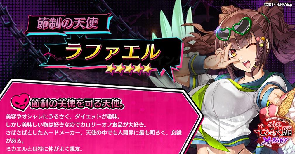 sin 七つの大罪XTASY キャラクター『ラファエル』紹介イメージ