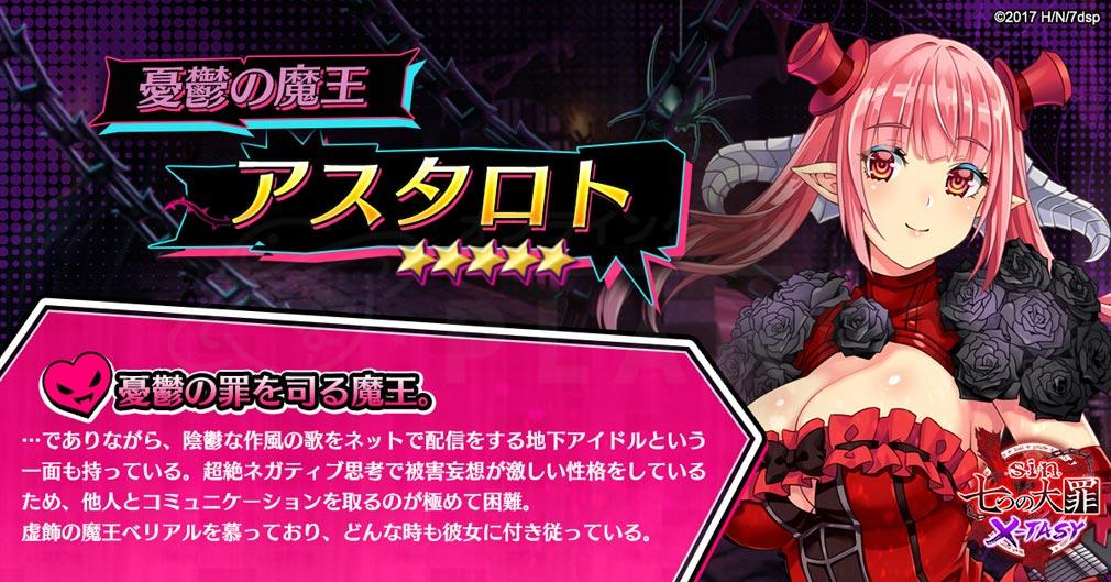 sin 七つの大罪XTASY キャラクター『アスタロト』紹介イメージ