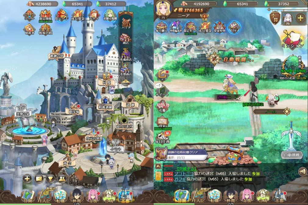 精霊幻想記アナザーテイル(アナテイ) 城下町、冒険フィールドスクリーンショット
