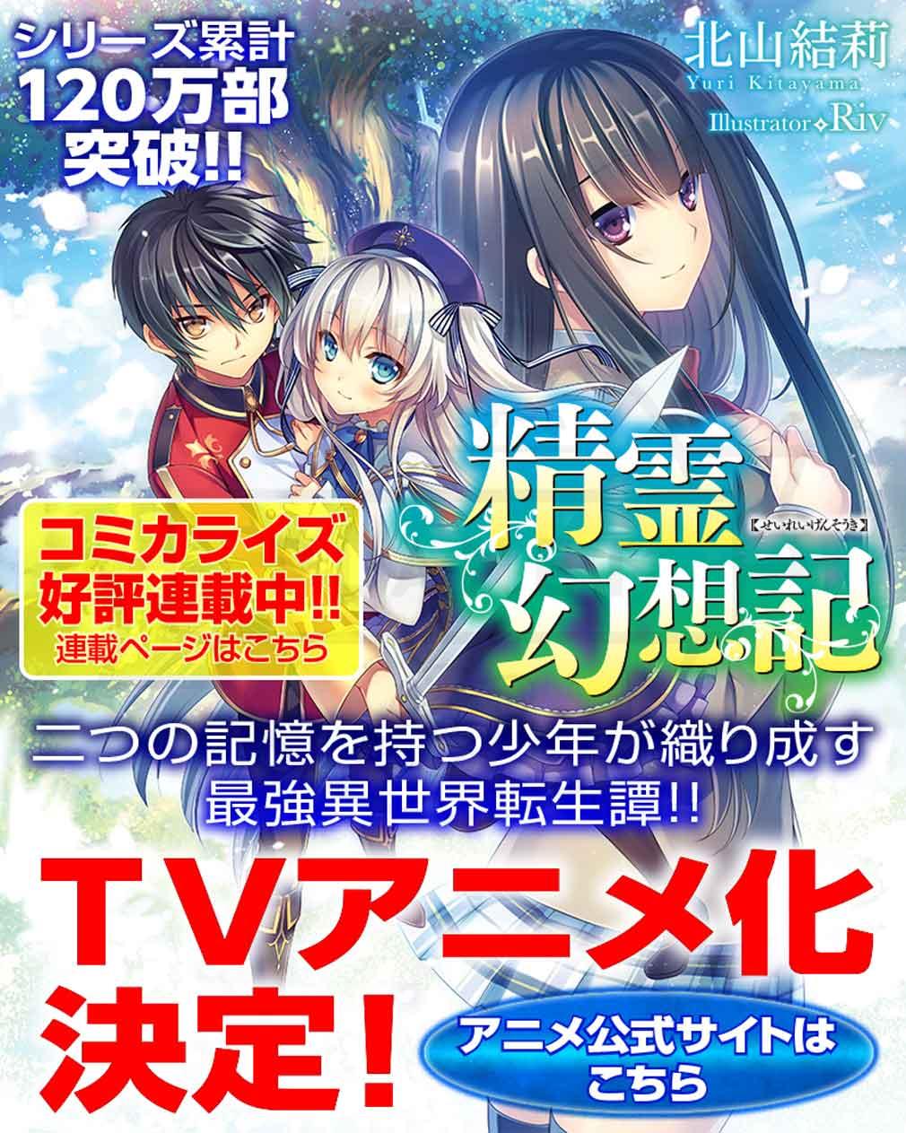 原作『精霊幻想記』TVアニメ化決定紹介イメージ