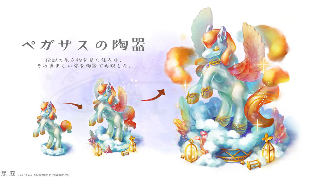 恋庭(Koiniwa) オブジェ『ペガサスの陶器』紹介イメージ