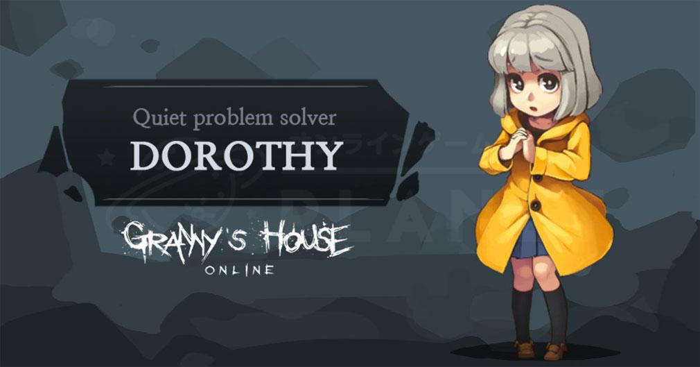 グラニーズハウス 老婆の館 サバイバー『ドロシー』紹介イメージ