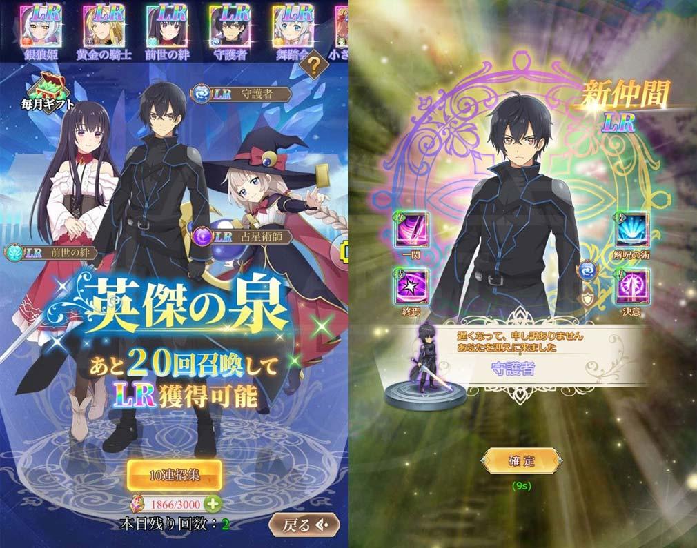 精霊幻想記アナザーテイル(アナテイ) 『英傑の泉』、『LR仲間キャラ』獲得スクリーンショット