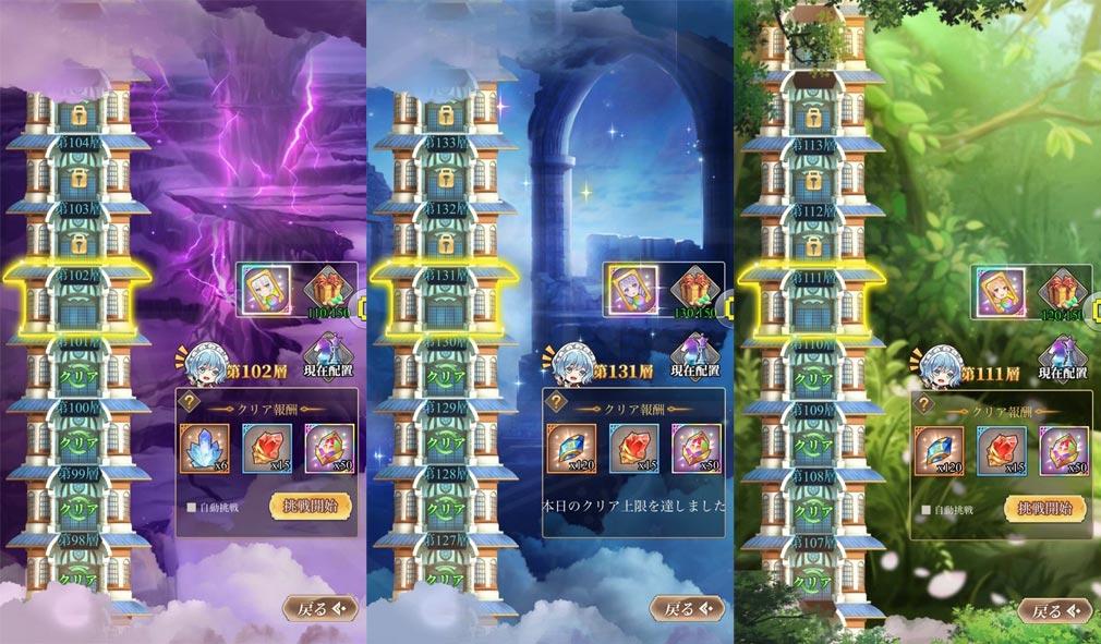 精霊幻想記アナザーテイル(アナテイ) 『華の塔』『勇の塔』『獣の塔』スクリーンショット