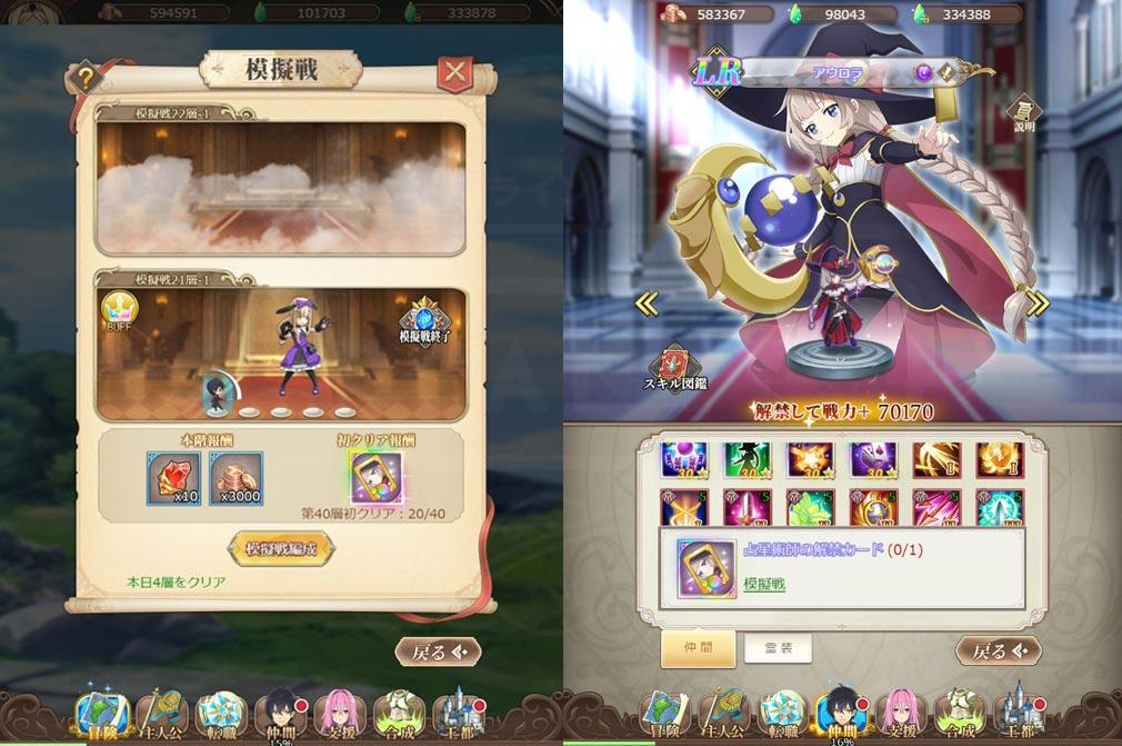 精霊幻想記アナザーテイル(アナテイ) 『模擬戦』、『模擬戦』の報酬スクリーンショット