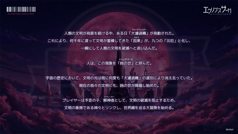エクリプスサーガ(エクサガ) 世界観紹介イメージ