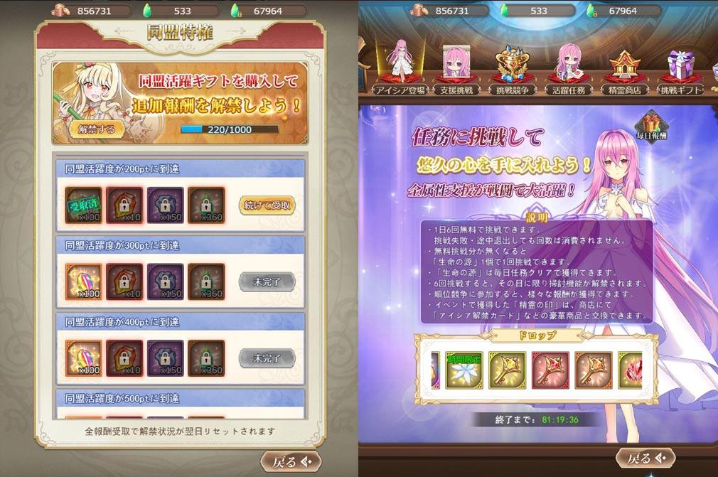 精霊幻想記アナザーテイル(アナテイ) 同盟支援、アイシア登場イベントスクリーンショット