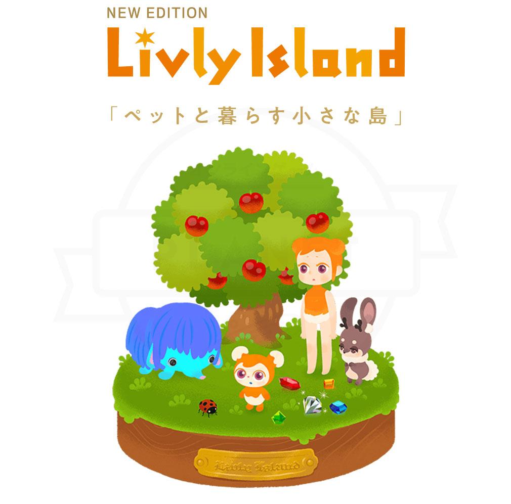 リヴリーアイランド(Livly Island) キービジュアル